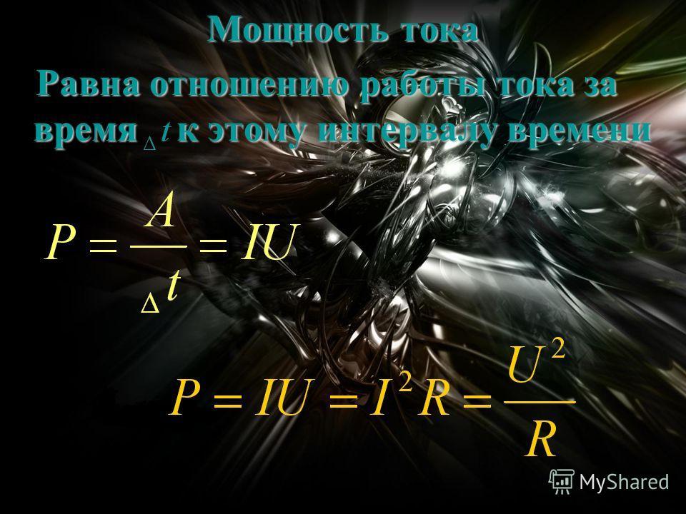 Закон Джоуля-Ленца. Количество теплоты, выделяемое проводником с током, равно произведению квадрата силы тока, сопротивления проводника и времени прохождения тока по проводнику: