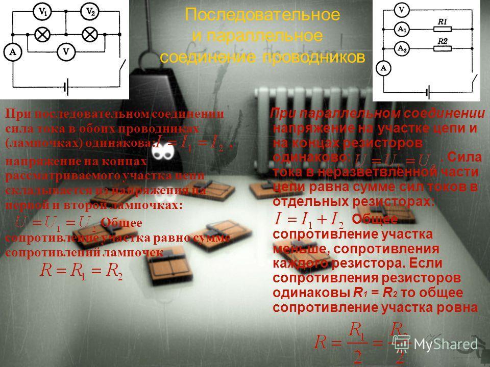 Сила тока зависит от напряжения и сопротивления проводника. Сила тока зависит от напряжения и сопротивления проводника. Сопротивление зависит Сопротивление зависит от материала проводника и его геометрических размеров. от материала проводника и его г