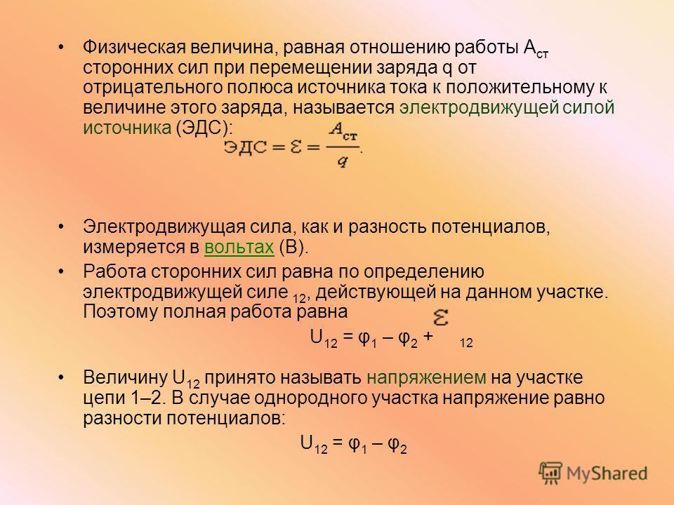 Физическая величина, равная отношению работы A ст сторонних сил при перемещении заряда q от отрицательного полюса источника тока к положительному к величине этого заряда, называется электродвижущей силой источника (ЭДС): Электродвижущая сила, как и р