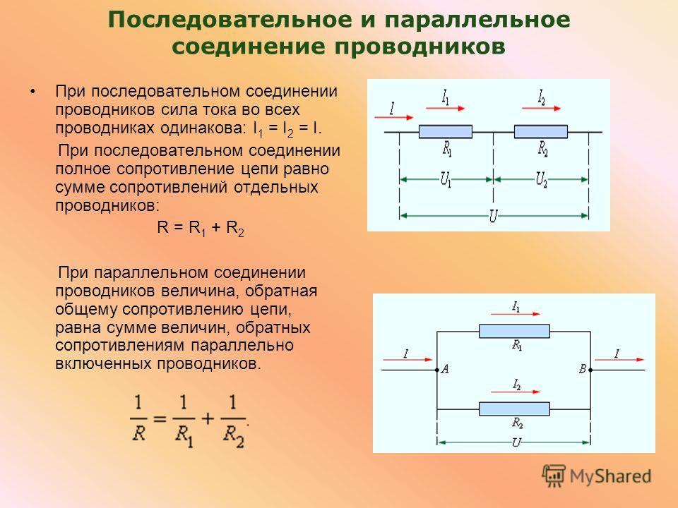 Последовательное и параллельное соединение проводников При последовательном соединении проводников сила тока во всех проводниках одинакова: I 1 = I 2 = I. При последовательном соединении полное сопротивление цепи равно сумме сопротивлений отдельных п