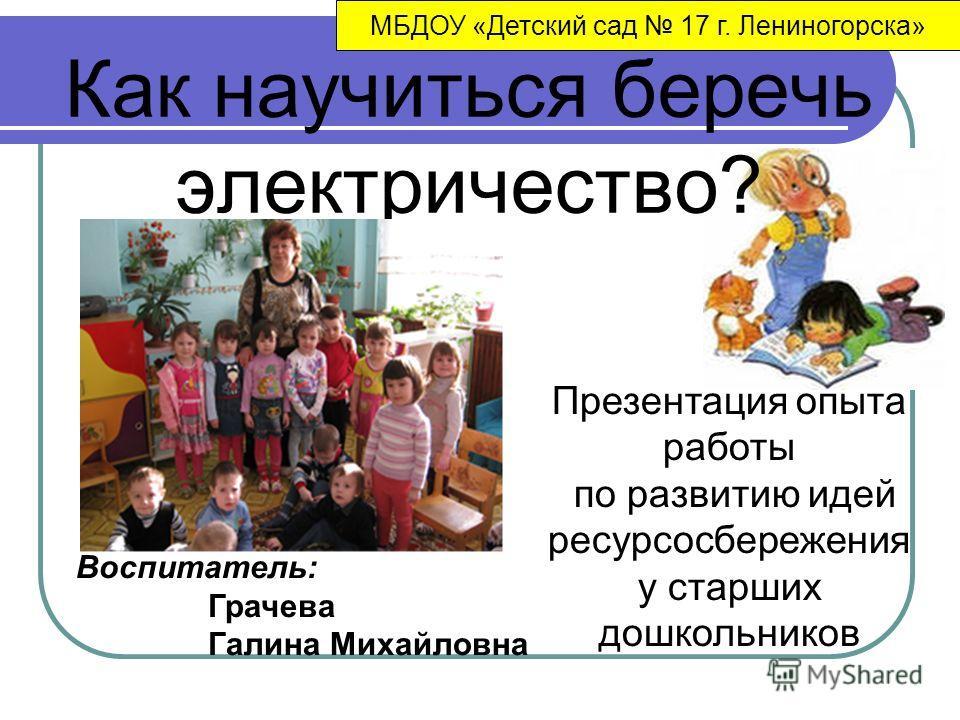 Презентация на тему Как научиться беречь электричество? МБДОУ Детский сад 17 г. Лениногорска Презентация опыта работы по.