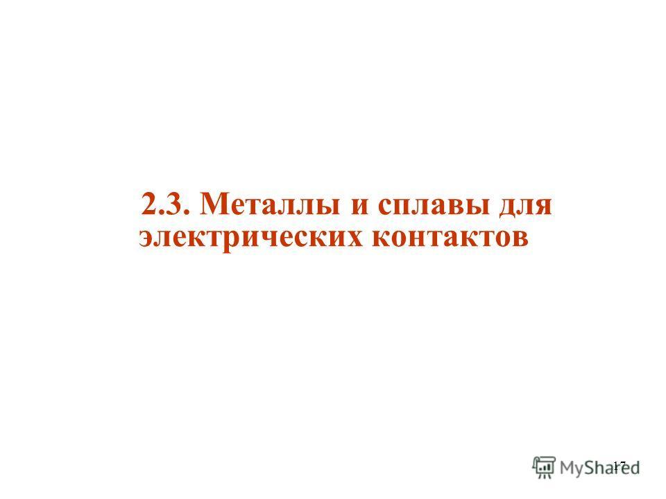 17 2.3. Металлы и сплавы для электрических контактов