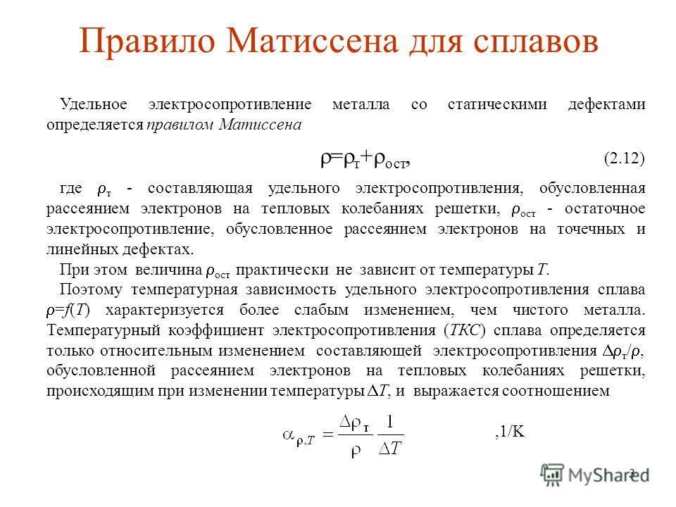 3 Правило Матиссена для сплавов Удельное электросопротивление металла со статическими дефектами определяется правилом Матиссена = т + ост, (2.12) где т - составляющая удельного электросопротивления, обусловленная рассеянием электронов на тепловых кол