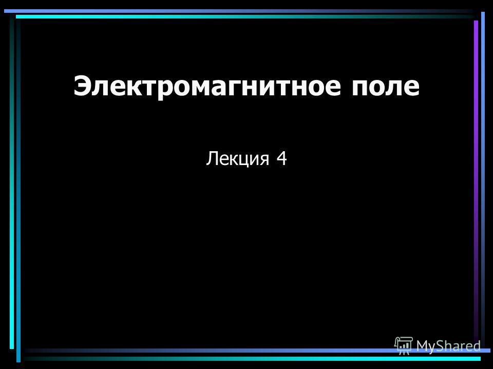 Электромагнитное поле Лекция 4