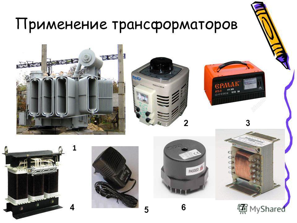 Применение трансформаторов 1 4 2 6 3 5 7