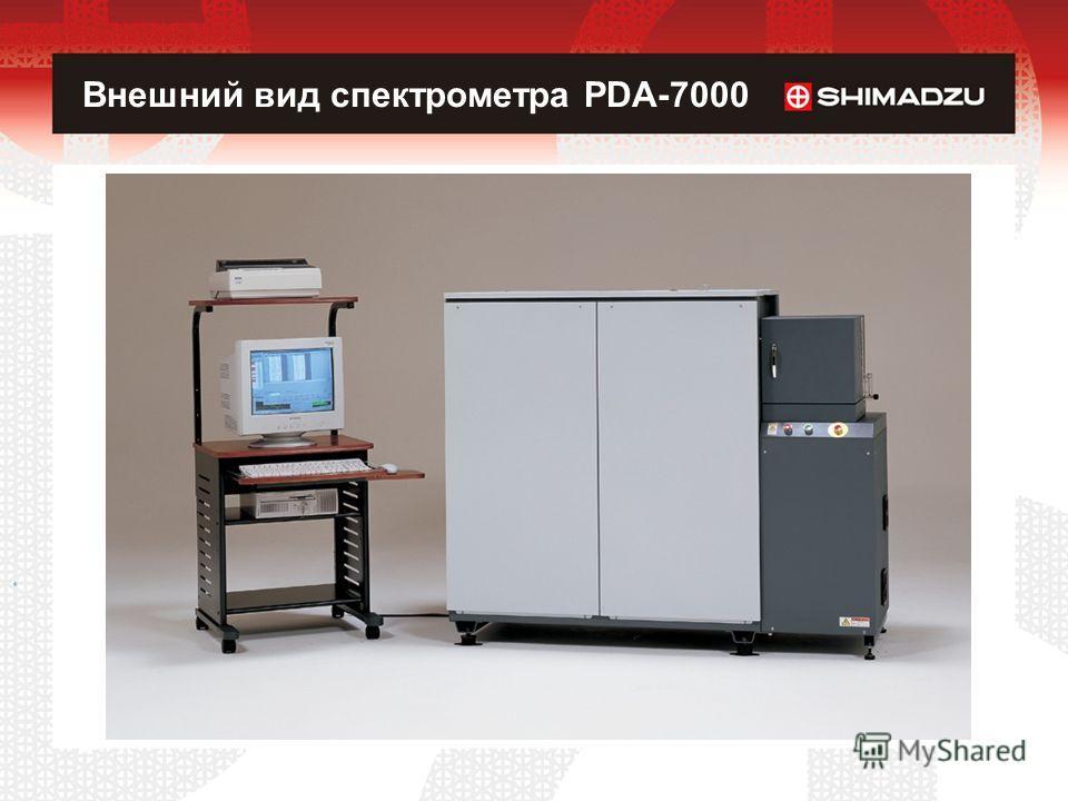 Внешний вид спектрометра PDA-7000