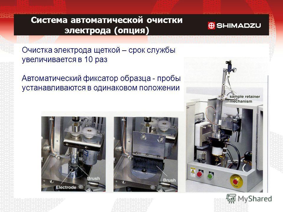 Система автоматической очистки электрода (опция) Очистка электрода щеткой – срок службы увеличивается в 10 раз Автоматический фиксатор образца - пробы устанавливаются в одинаковом положении