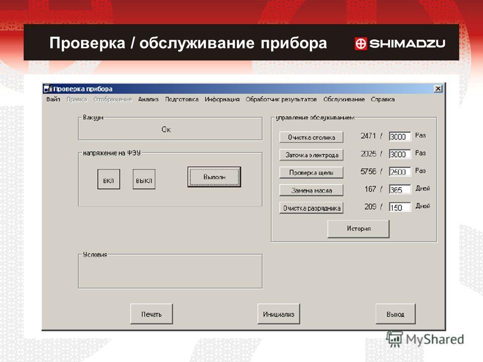 Проверка / обслуживание прибора