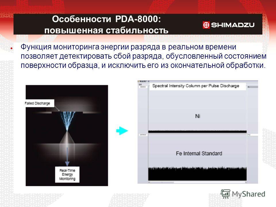 Функция мониторинга энергии разряда в реальном времени позволяет детектировать сбой разряда, обусловленный состоянием поверхности образца, и исключить его из окончательной обработки. Особенности PDA-8000: повышенная стабильность