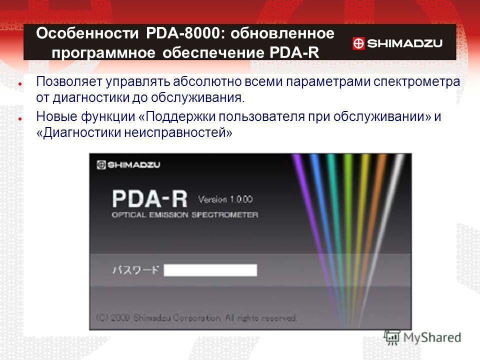 Позволяет управлять абсолютно всеми параметрами спектрометра от диагностики до обслуживания. Новые функции «Поддержки пользователя при обслуживании» и «Диагностики неисправностей» Особенности PDA-8000: обновленное программное обеспечение PDA-R