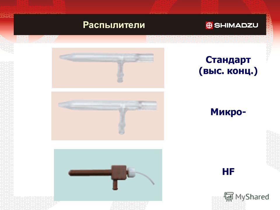 Распылители Стандарт (выс. конц.) Микро- HF