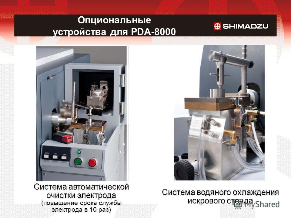 Опциональные устройства для PDA-8000 Система автоматической очистки электрода (повышение срока службы электрода в 10 раз) Система водяного охлаждения искрового стенда