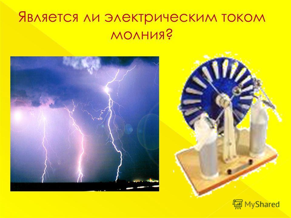 Является ли электрическим током молния?