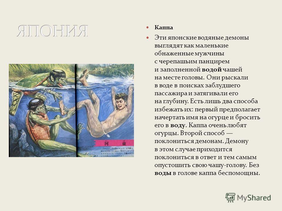 Посейдон, в древнегреческой мифологии бог подводного царства. При помощи волшебного трезубца Посейдон управлял морской пучиной: если на море был шторм, то стоило ему протянуть перед собой трезубец, как взбесившееся море успокаивалось. В римской мифол