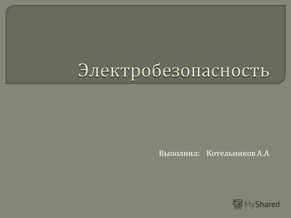 Выполнил : Котельников А. А