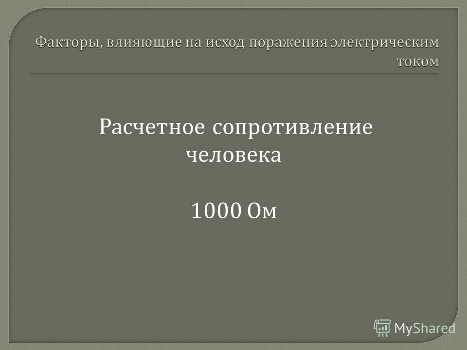 Расчетное сопротивление человека 1000 Ом