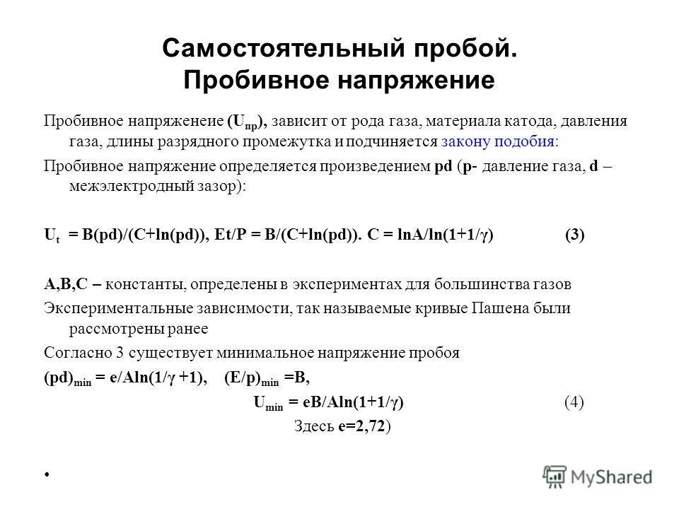 Самостоятельный пробой. Пробивное напряжение Пробивное напряженеие (U пр ), зависит от рода газа, материала катода, давления газа, длины разрядного промежутка и подчиняется закону подобия: Пробивное напряжение определяется произведением pd (p- давлен