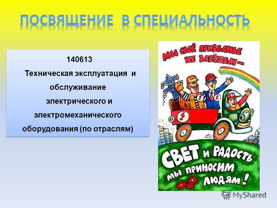 140613 Техническая эксплуатация и обслуживание электрического и электромеханического оборудования (по отраслям) 140613 Техническая эксплуатация и обслуживание электрического и электромеханического оборудования (по отраслям)
