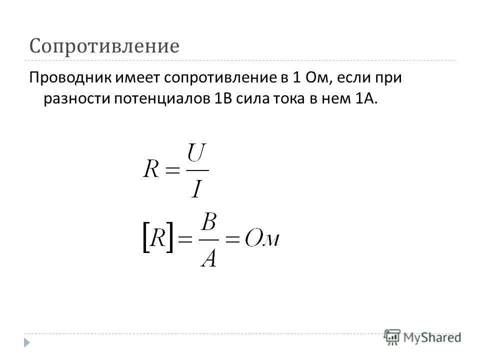Сопротивление Проводник имеет сопротивление в 1 Ом, если при разности потенциалов 1 В сила тока в нем 1 А.