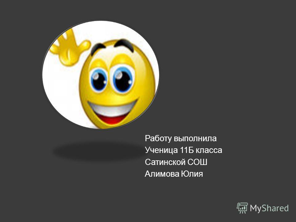 Работу выполнила Ученица 11Б класса Сатинской СОШ Алимова Юлия