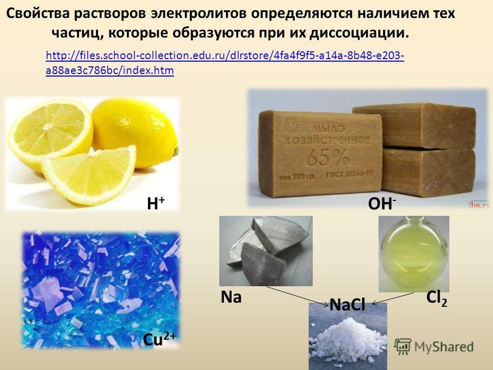 Свойства растворов электролитов определяются наличием тех частиц, которые образуются при их диссоциации. http://files.school-collection.edu.ru/dlrstore/4fa4f9f5-a14a-8b48-e203- a88ae3c786bc/index.htm Н+Н+ ОН - Cu 2+ NaCl 2 NaCl