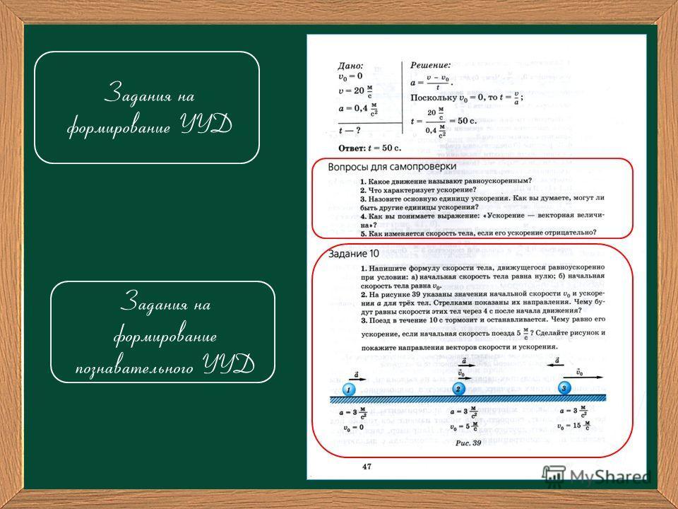 Задания на формирование познавательного УУД Задания на формирование УУД