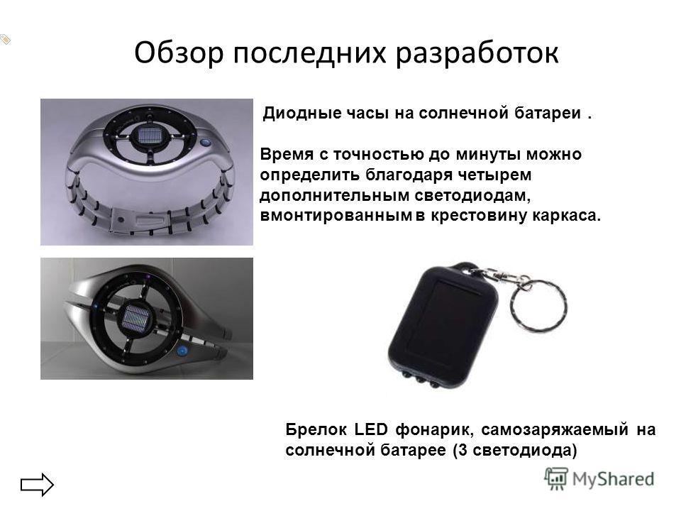 Обзор последних разработок Брелок LED фонарик, самозаряжаемый на солнечной батарее (3 светодиода) Диодные часы на солнечной батареи. Время с точностью до минуты можно определить благодаря четырем дополнительным светодиодам, вмонтированным в крестовин