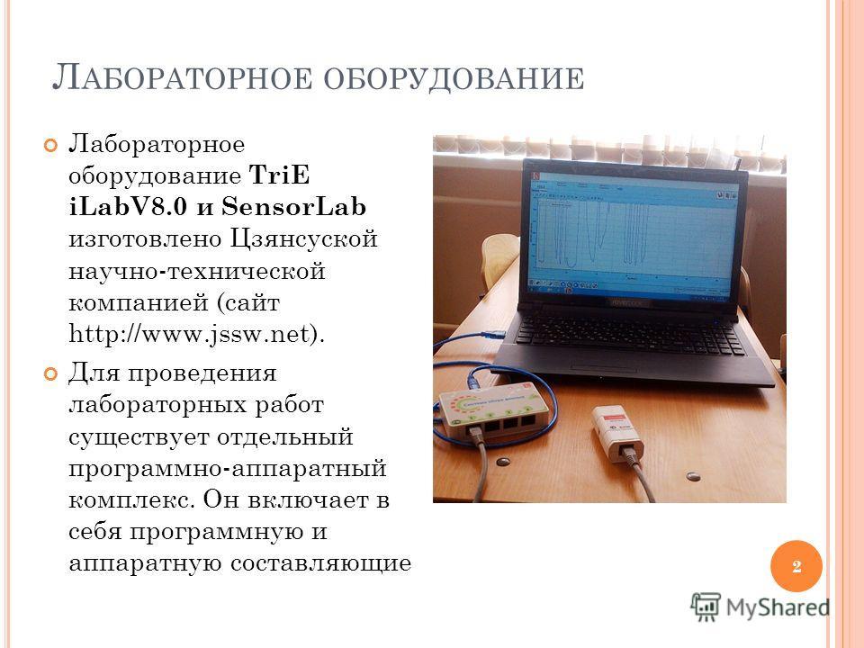 Л АБОРАТОРНОЕ ОБОРУДОВАНИЕ Лабораторное оборудование TriE iLabV8.0 и SensorLab изготовлено Цзянсуской научно-технической компанией (сайт http://www.jssw.net). Для проведения лабораторных работ существует отдельный программно-аппаратный комплекс. Он в