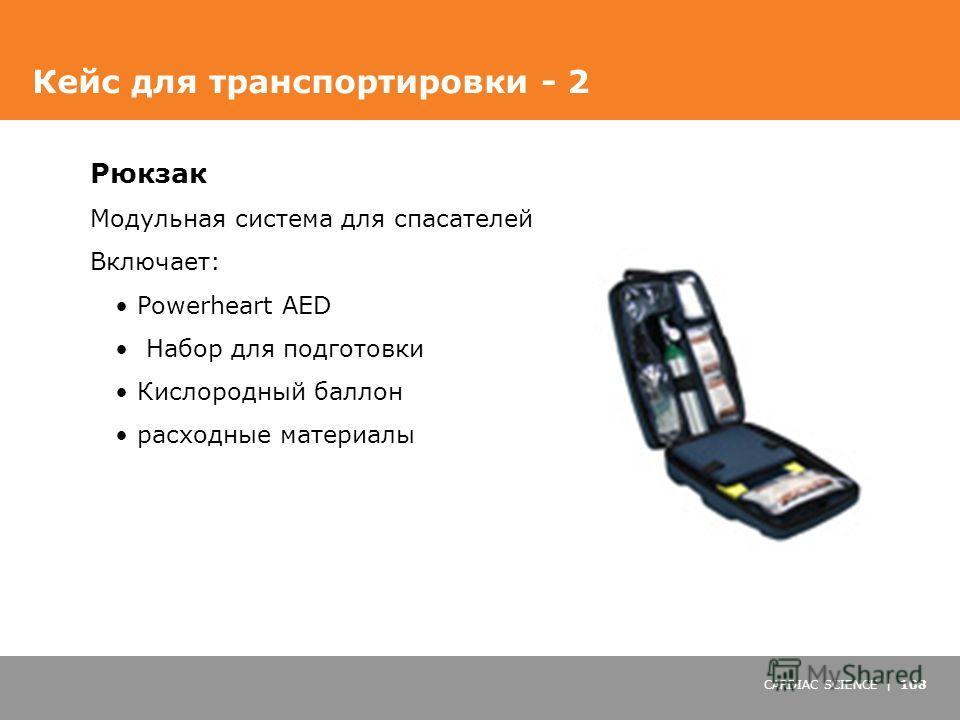 CARDIAC SCIENCE | 108 Кейс для транспортировки - 2 Рюкзак Модульная система для спасателей Включает: Powerheart AED Набор для подготовки Кислородный баллон расходные материалы