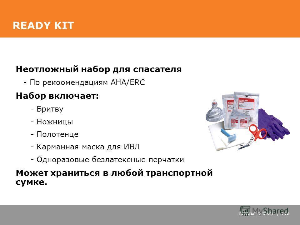 CARDIAC SCIENCE | 110 READY KIT Неотложный набор для спасателя - По рекоомендациям AHA/ERC Набор включает: - Бритву - Ножницы - Полотенце - Карманная маска для ИВЛ - Одноразовые безлатексные перчатки Может храниться в любой транспортной сумке.