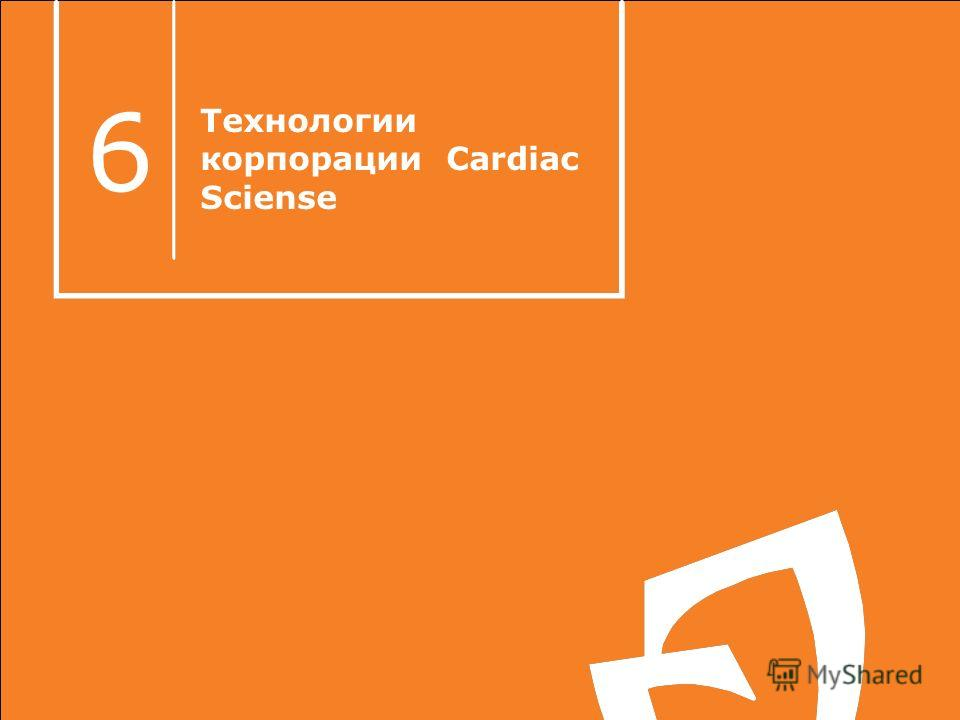 Технологии корпорации Cardiac Sciense 6