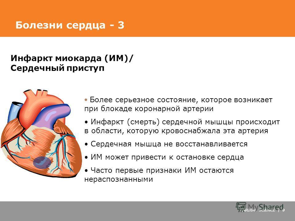 CARDIAC SCIENCE | 9 Инфаркт миокарда (ИМ)/ Сердечный приступ Более серьезное состояние, которое возникает при блокаде коронарной артерии Инфаркт (смерть) сердечной мышцы происходит в области, которую кровоснабжала эта артерия Сердечная мышца не восст