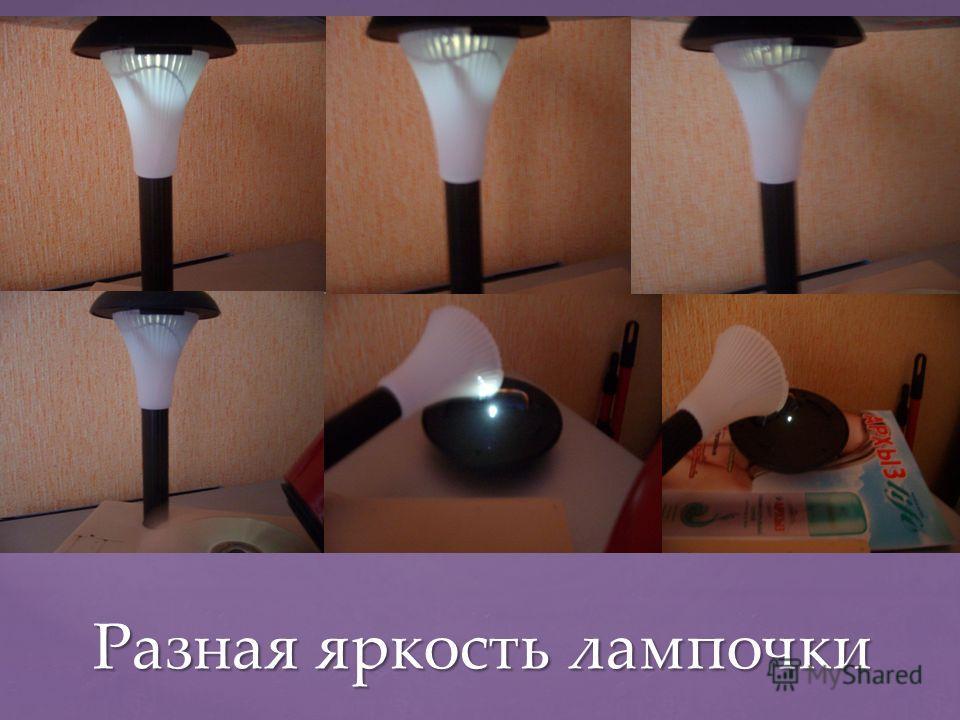 Разная яркость лампочки