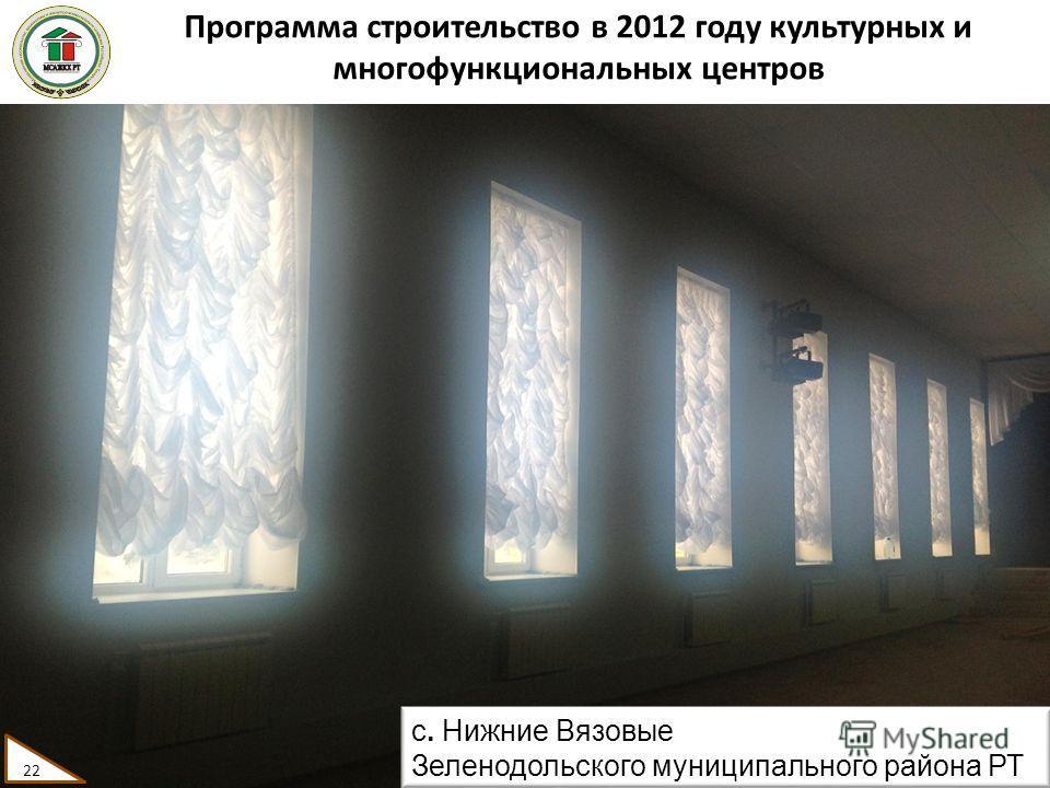 Программа строительство в 2012 году культурных и многофункциональных центров 22 с. Нижние Вязовые Зеленодольского муниципального района РТ 22