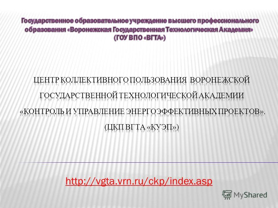 http://vgta.vrn.ru/ckp/index.asp
