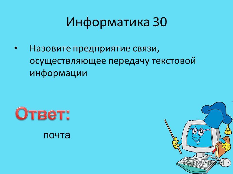 Информатика 30 Назовите предприятие связи, осуществляющее передачу текстовой информации почта