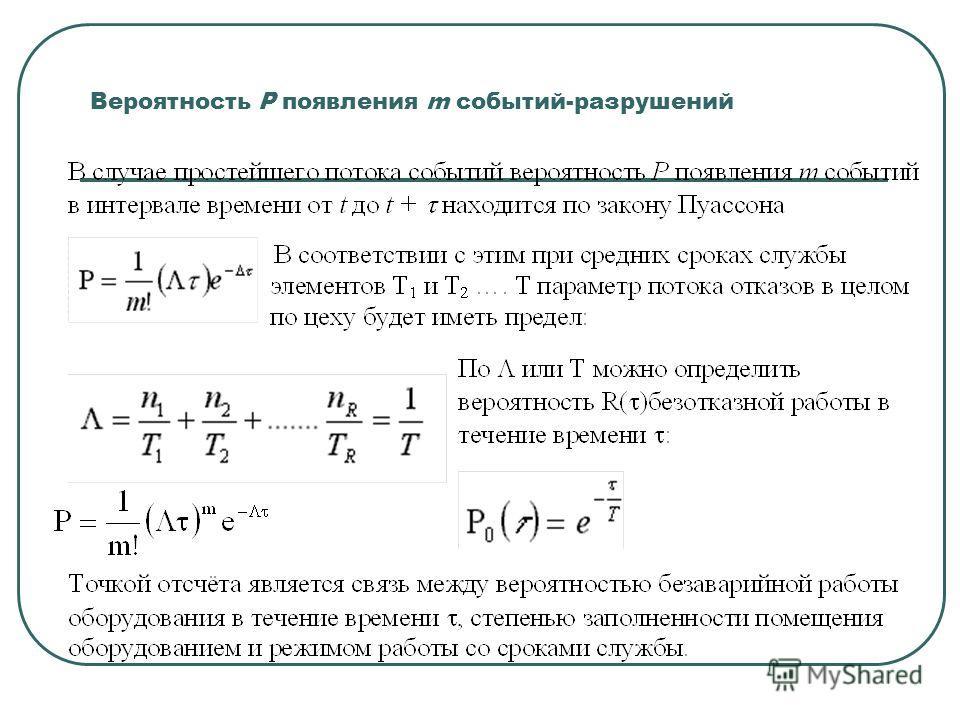 Вероятность P появления m событий-разрушений