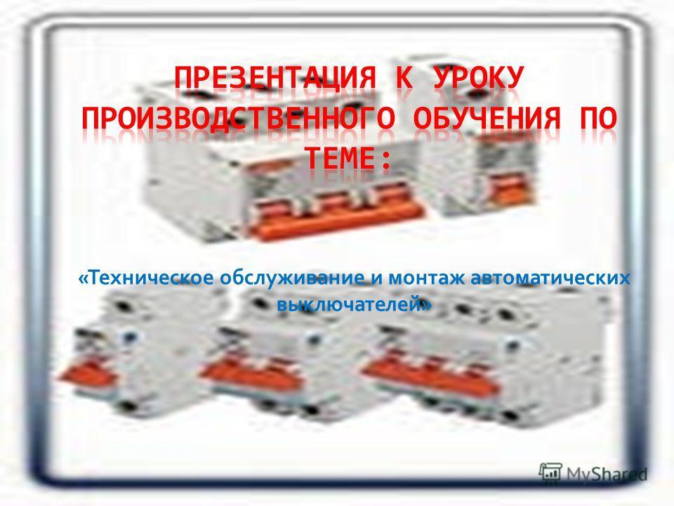 «Техническое обслуживание и монтаж автоматических выключателей»