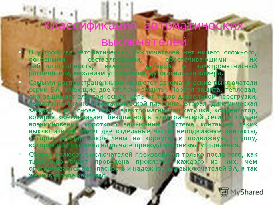 Классификация автоматических выключателей В устройстве автоматических выключателей нет ничего сложного, основными составляющими, обеспечивающими их работоспособность, являются дуговой и электромагнитный расцепители, механизм управления, дугогасильная
