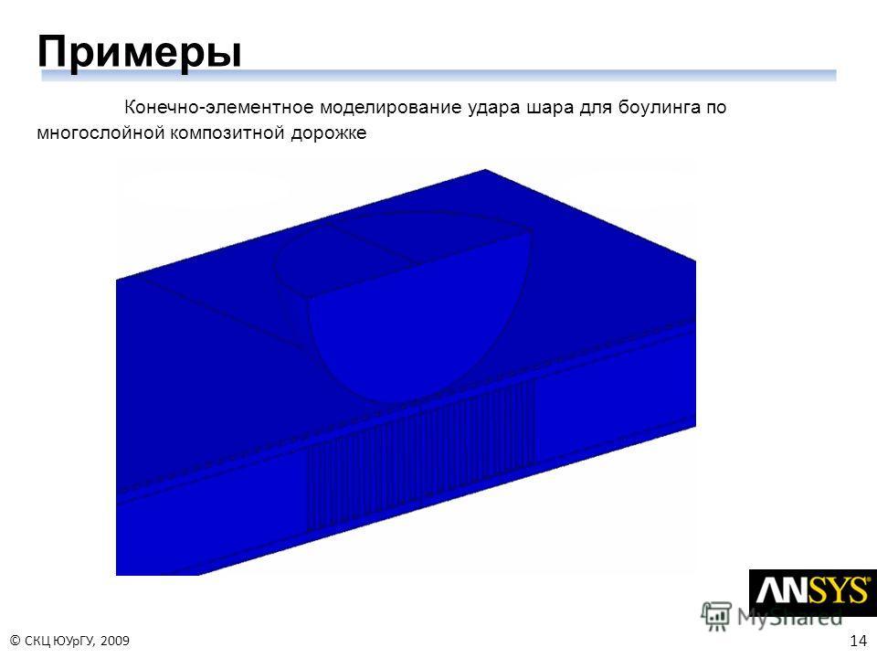 14 © СКЦ ЮУрГУ, 2009 Примеры Конечно-элементное моделирование удара шара для боулинга по многослойной композитной дорожке