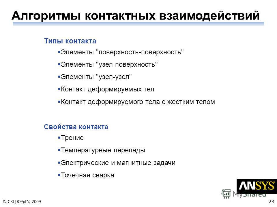 23 © СКЦ ЮУрГУ, 2009 Алгоритмы контактных взаимодействий Типы контакта Элементы