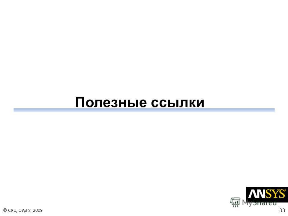 33 © СКЦ ЮУрГУ, 2009 Полезные ссылки