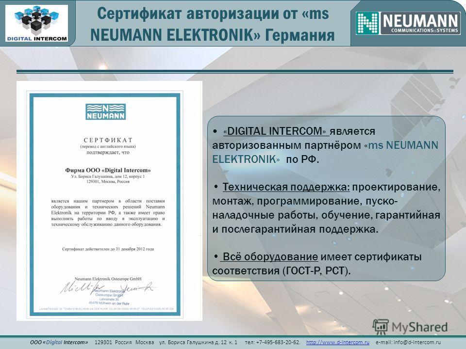 ООО «Digital Intercom» 129301 Россия Москва ул. Бориса Галушкина д. 12 к. 1 тел: +7-495-683-20-62. http://www.d-intercom.ru e-mail: info@d-intercom.ruhttp://www.d-intercom.ru «DIGITAL INTERCOM» является авторизованным партнёром «ms NEUMANN ELEKTRONIK