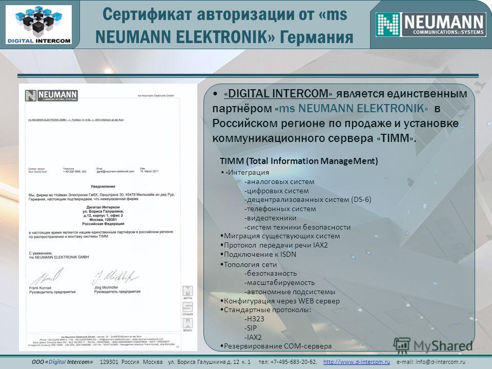 ООО «Digital Intercom» 129301 Россия Москва ул. Бориса Галушкина д. 12 к. 1 тел: +7-495-683-20-62. http://www.d-intercom.ru e-mail: info@d-intercom.ruhttp://www.d-intercom.ru «DIGITAL INTERCOM» является единственным партнёром «ms NEUMANN ELEKTRONIK»