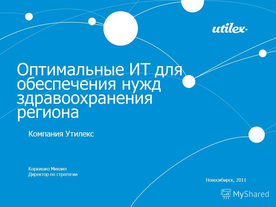 Новосибирск, 2011 Коркишко Михаил Директор по стратегии Оптимальные ИТ для обеспечения нужд здравоохранения региона Компания Утилекс