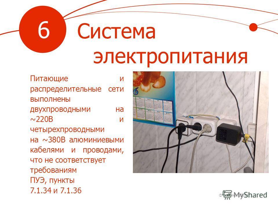 Система электропитания 6 © Утилекс, 20011 Питающие и распределительные сети выполнены двухпроводными на ~220В и четырехпроводными на ~380В алюминиевыми кабелями и проводами, что не соответствует требованиям ПУЭ, пункты 7.1.34 и 7.1.36