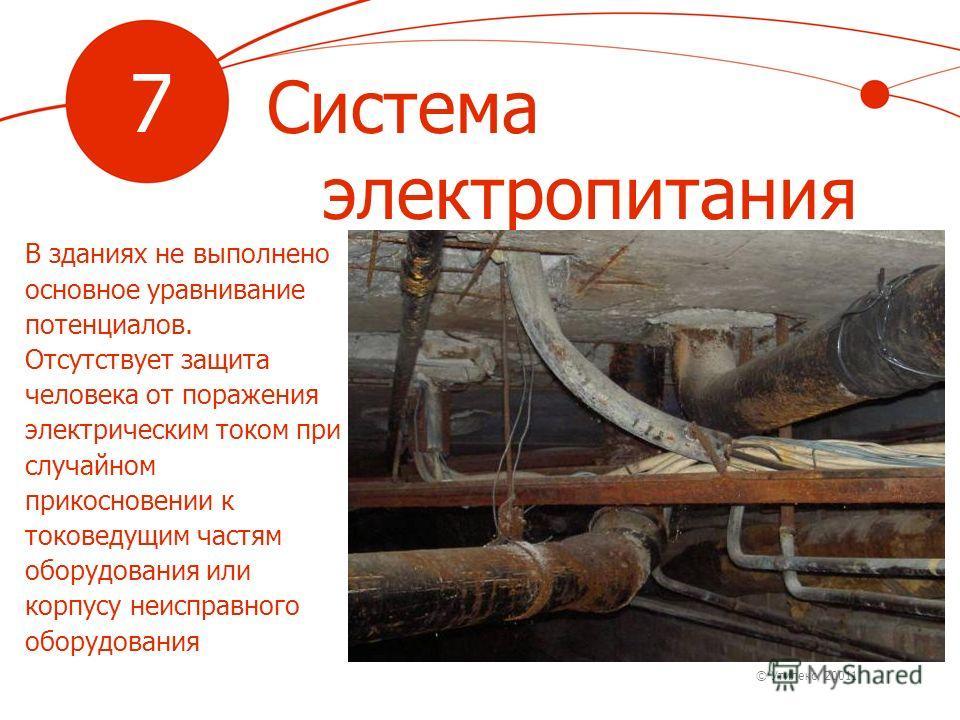 Система электропитания 7 © Утилекс, 20011 В зданиях не выполнено основное уравнивание потенциалов. Отсутствует защита человека от поражения электрическим током при случайном прикосновении к токоведущим частям оборудования или корпусу неисправного обо