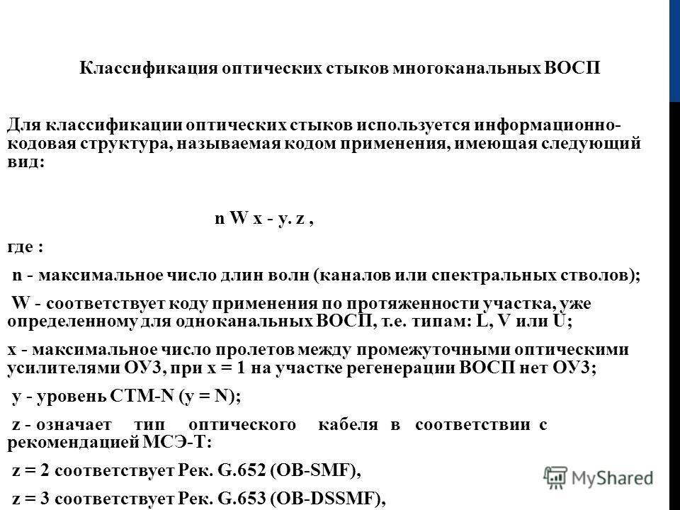 Классификация оптических стыков многоканальных ВОСП Для классификации оптических стыков используется информационно- кодовая структура, называемая кодом применения, имеющая следующий вид: n W x - y. z, где : n - максимальное число длин волн (каналов и