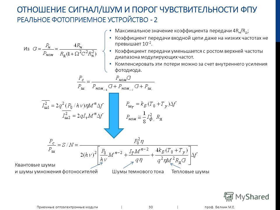 ОТНОШЕНИЕ СИГНАЛ/ШУМ И ПОРОГ ЧУВСТВИТЕЛЬНОСТИ ФПУ РЕАЛЬНОЕ ФОТОПРИЕМНОЕ УСТРОЙСТВО - 2 Максимальное значение коэффициента передачи 4R н /R д ; Коэффициент передачи входной цепи даже на низких частотах не превышает 10 -2. Коэффициент передачи уменьшае