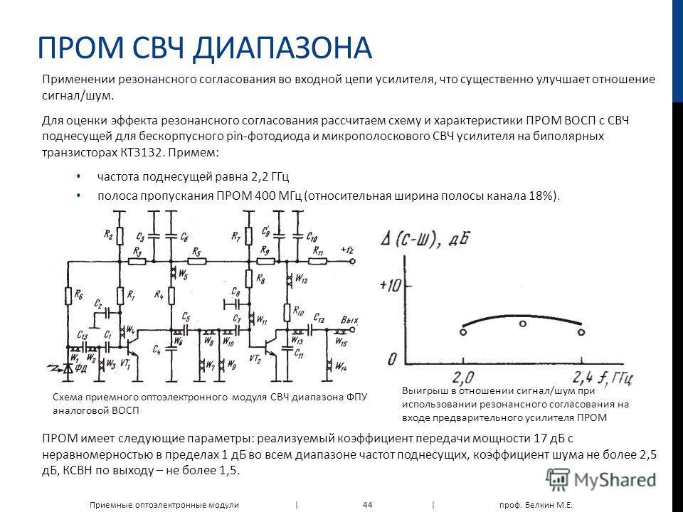ПРОМ СВЧ ДИАПАЗОНА Применении резонансного согласования во входной цепи усилителя, что существенно улучшает отношение сигнал/шум. Для оценки эффекта резонансного согласования рассчитаем схему и характеристики ПРОМ ВОСП с СВЧ поднесущей для бескорпусн